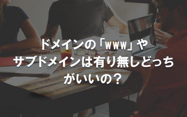 ドメインの「www」やサブドメインの有り無しはどっちがいい?