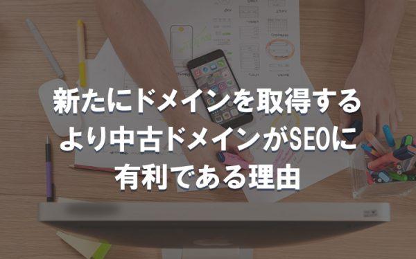 【SEO効果】新規ドメインより中古ドメインが有利な理由