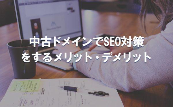 【SEO対策】中古ドメイン利用のメリット・デメリット