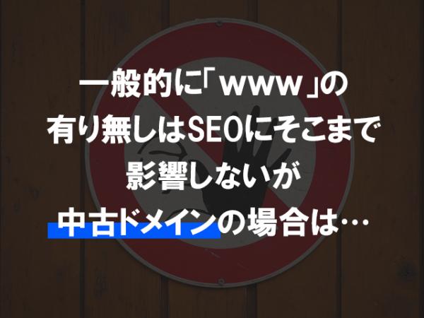 「www」の有り無しについて