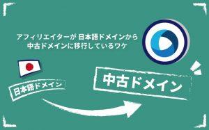 アフィリエイターは日本語ドメインより中古ドメインを選んでいる