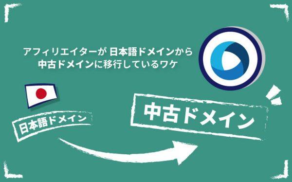 アフィリエイターが日本語ドメインから中古ドメインに移行しているワケ