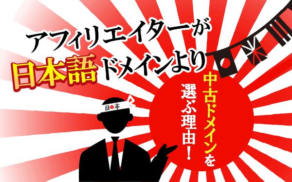アフィリエイターが日本語ドメインより中古ドメインを選ぶ理由!