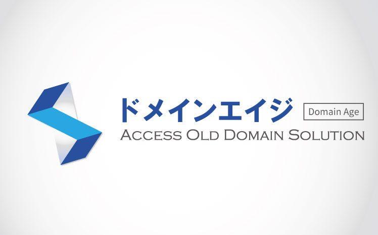 ドメインエイジ(Domain Age)とは