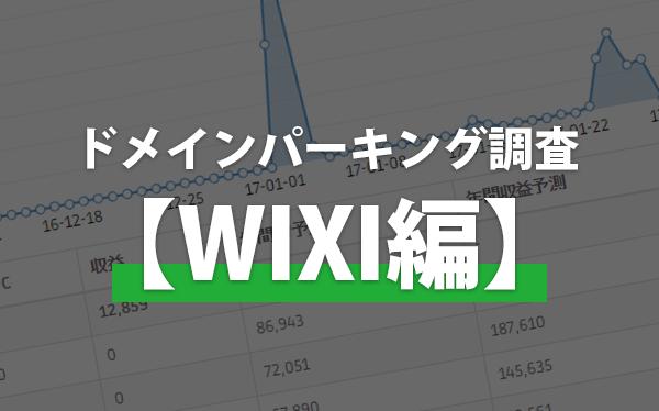 【WIXI版】ドメインパーキング、3か月の成果公開!