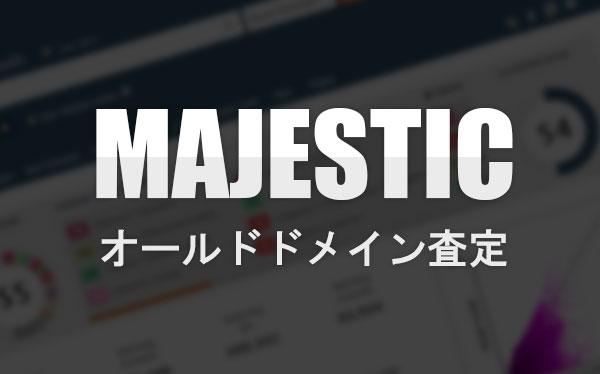 中古ドメインを選ぶときにMajestic(Site Explorer)で見るポイント