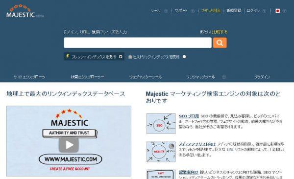 マジェスティックのTOP画面