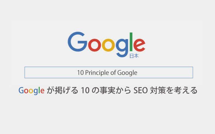 Googleが掲げる10の事実からSEO対策を考える