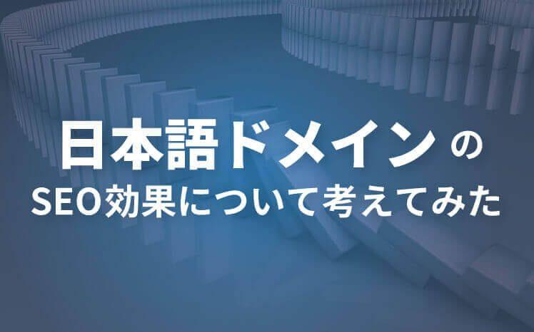 日本語ドメインのSEO効果について考えてみた
