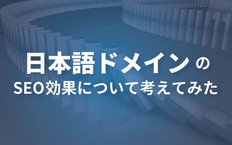 日本後ドメインのSEO効果についての考察