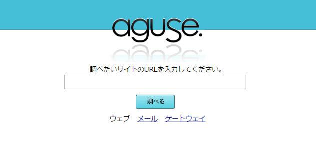 aguse.jpの入力フォーム