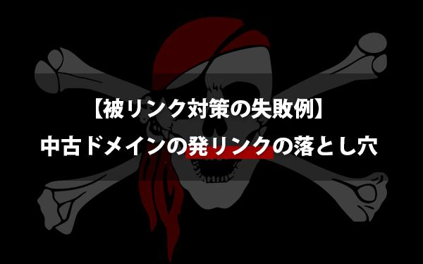 【被リンクだけじゃない】中古ドメインの発リンクにも要注意!