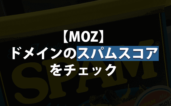 【SEOMoz】ドメインのスパムスコアをチェック!