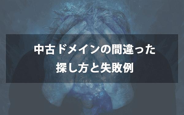 【危険】中古ドメインの間違った探し方と失敗例