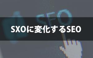 SXOに変化するSEO