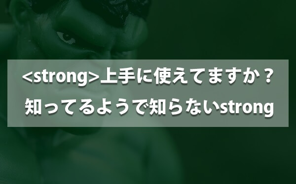 【内部対策】StrongタグのSEO効果