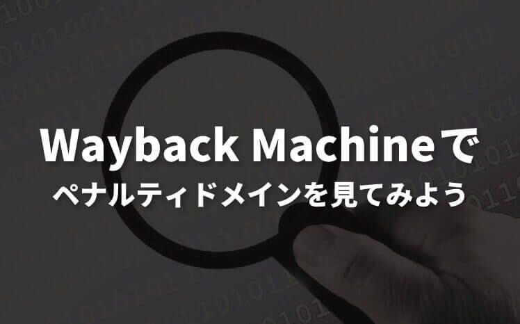 WayBack Machine(ウェイバックマシン)でペナルティドメインを見てみよう!