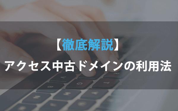【徹底解説】アクセス中古ドメインの利用法