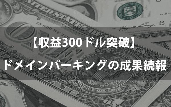 【続報】ドメインパーキング成果が約3ヶ月で300ドル突破
