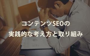 コンテンツSEOの実践的な考え方と取り組み