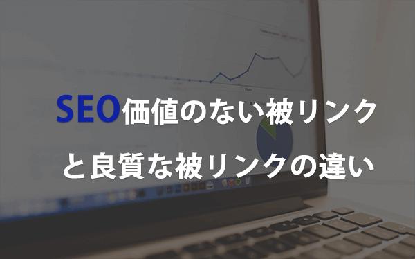 【SEO効果】価値のない被リンクと良質な被リンクの違い