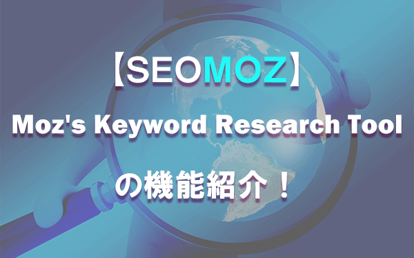 【SEOMoz】Moz's Keyword Research Toolの機能紹介!