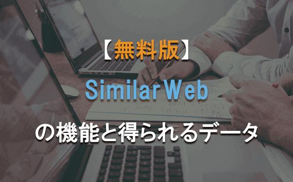 【無料版】SimilarWebの機能と得られるデータ