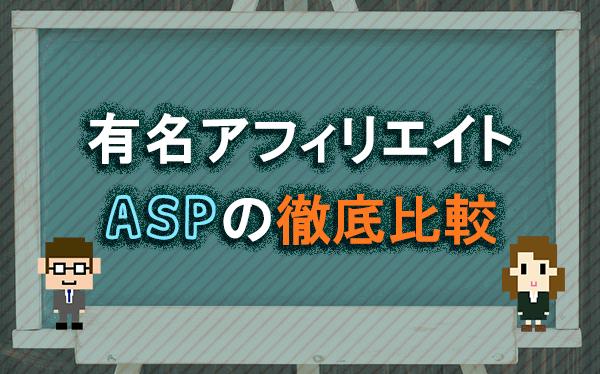 有名ASP(アフィリエイト・サービス・プロバイダ)の徹底比較