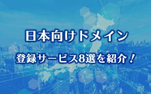 日本向けドメイン登録事業者8選を紹介
