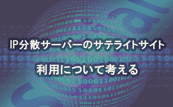 IP分散サーバーのサテライトサイト利用について考える
