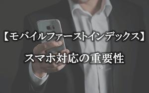 【モバイルファーストインデックス】スマホ対応の重要性