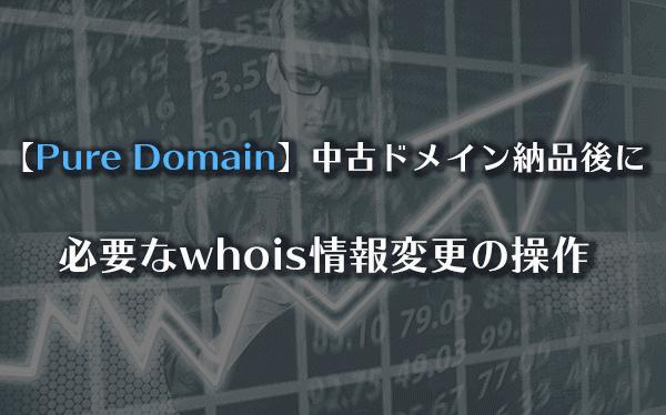 【Pure Domain】中古ドメイン納品後に必要なwhois情報変更の操作