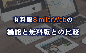 有料版SimilarWebの機能と無料版との比較