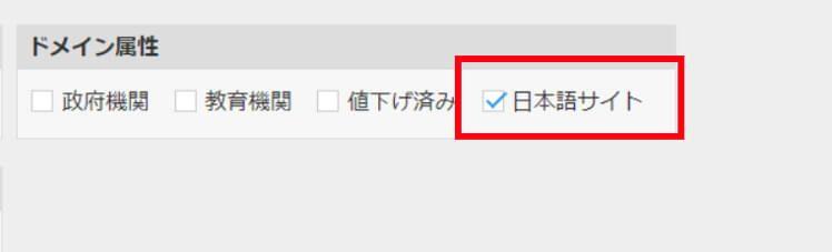 ドメイン属性が日本語サイト