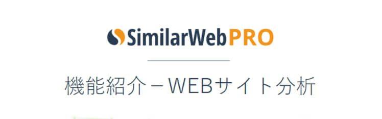 シミラーウェブプロ  競合サイトWebサイト解析ツール