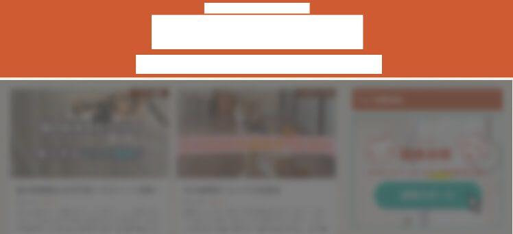 新規ドメインで運用したサイト