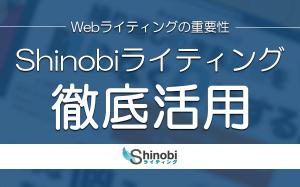 【Shinobiライティング】重要なWebライティングと記事制作依頼