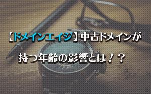 【ドメインエイジ】中古ドメインが持つ年齢の影響とは!?