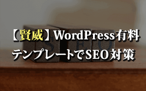 【賢威】WordPress有料テンプレートでSEO対策