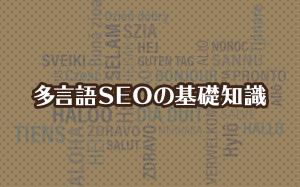 多言語SEOの基礎知識