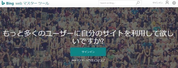 BingのWebマスターツール