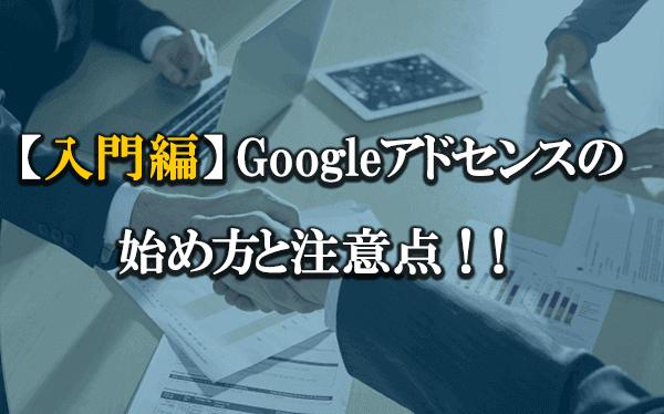 【入門編】Googleアドセンスの始め方と注意点!