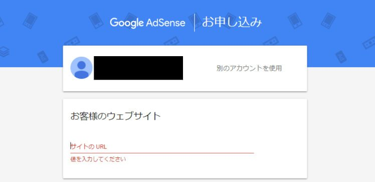 Googleアドセンスへの申し込み