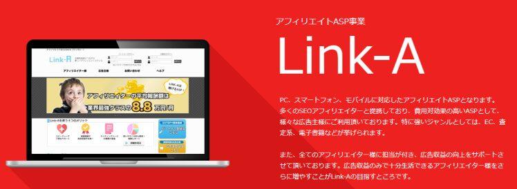 ASP事業のLink-A