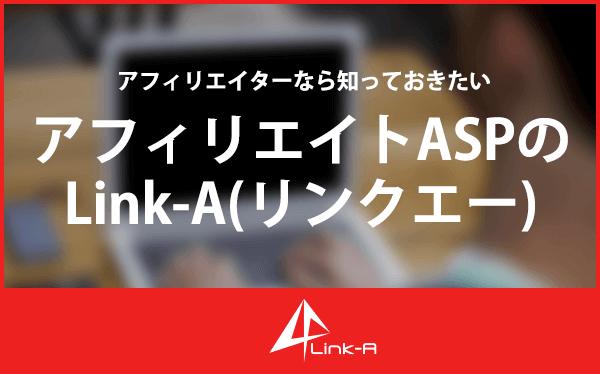 アフィリエイトASPのLink-A(リンクエー)に登録するべき理由
