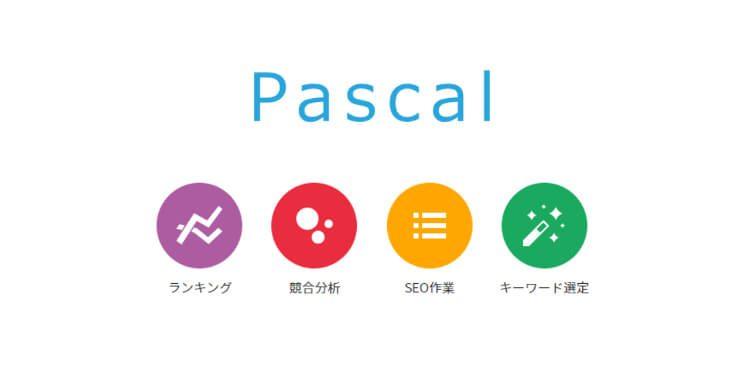 パスカル・コンテンツ分析ツール