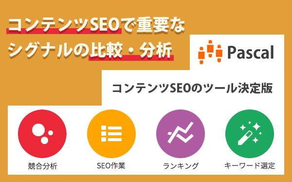 【パスカル】コンテンツSEOで重要なシグナルの比較分析ツール