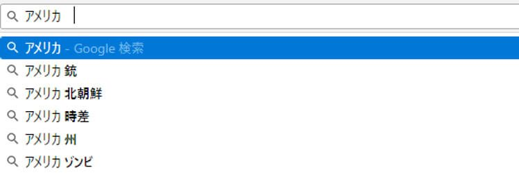 検索サジェスト