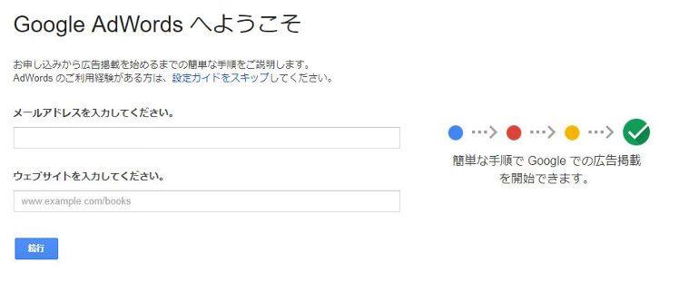 グーグルアドワーズへの登録