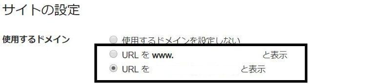 使用するドメインの設定
